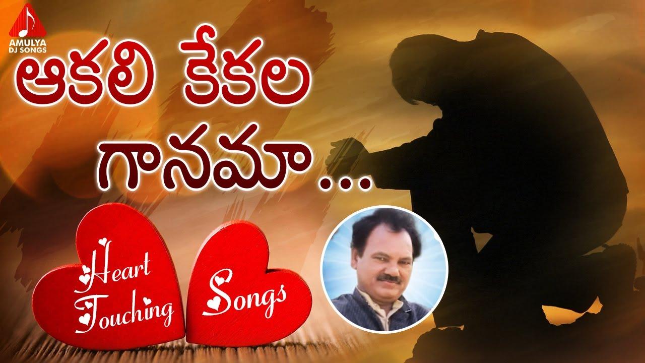 Latest Heart Touching Songs | Aakali Kekala Ganama | Nisaar Anna Special Songs | Amulya DJ Songs