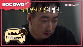 [Infinite Challenge] Ep 549_Ha&Soo Idea discussion
