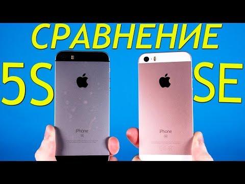 💔 IPhone 5S Vs IPhone SE - СРАВНЕНИЕ ЛУЧШИХ