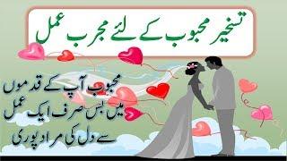 best wazifa for mohabbat,mahbob aap ka dewana islamic dua,amal,wazifa
