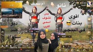 انا واختي ضد سكوادات 😎 ... هديل ام سيف