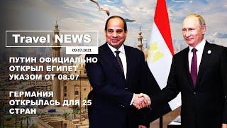 Travel NEWS ПУТИН ОФИЦИАЛЬНО ОТКРЫЛ ЕГИПЕТ УКАЗОМ ОТ 08 07 ГЕРМАНИЯ ОТКРЫЛАСЬ ДЛЯ 25 СТРАН
