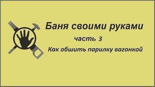 Баня своими руками часть 3. Как обшить парилку в бане вагонкой(Посмотрев видео вы узнаете как обшить вагонкой парилку в бане. Больше информации на http://www.banyasvoimirukami.su/, 2016-11-09T18:55:54.000Z)