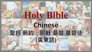 聖經 NT18 耶穌 基督 基督徒:腓利門書:Philemon in Cantonese