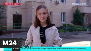 Москвичам объяснили, почему до сих пор не включили отопление в квартирах - Москва 24