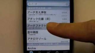 デ辞蔵 for iPhoneのフリック操作、連続項目表示と画像データの表示方法