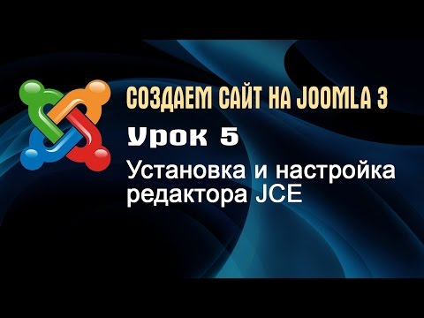 Урок 5.  Установка и настройка редактора JCE