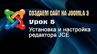 видео Joomla: как добавить отдельный CSS для статьи?