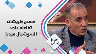 حسين طبيشات - تفاعله على السوشيال ميديا