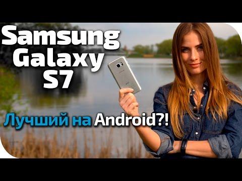 Samsung Galaxy S7 лучший телефон на Android?!