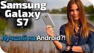 Samsung Galaxy S7 лучший телефон на Android?!(Samsung Galaxy S7 - телефон с собственным Exynos 8890 под корпусом и фирменной оболочкой TouchWiz, смартфон максимально..., 2016-05-03T08:46:29.000Z)