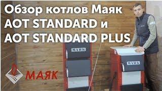 Котел Маяк АОТ STANDARD и AOT STANDARD PLUS - подробный обзор