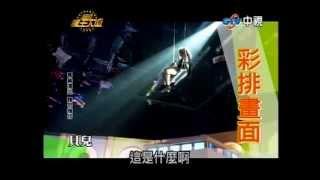 20130630 超級模王大道2貝兒模仿蕾哈娜