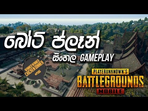 🇱🇰 PUBG Mobile | Squard | Chicken Dinner - Sinhala