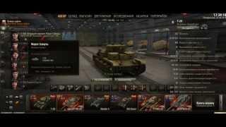 Как поставить бота на игру World Of Tanks!