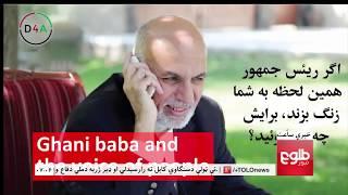 LEMAR NEWS 05 October 2018 /۱۳۹۷ د لمر خبرونه د تلې ۱۳ نیته