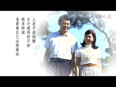 [幸福好簡單] - 第17集 / Simple Happiness