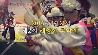 2016년 제2회 계양산 국악제 홍보영상썸네일