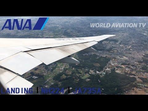 All Nippon Airways B77W Landing Haneda FULL [HD]