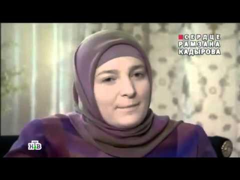 Сердце Рамзана Кадырова (про женщин)