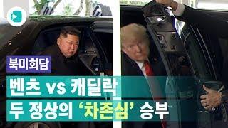 김정은과 트럼프의 '북미정상회담'행 차는 무엇?/ 비디오머그