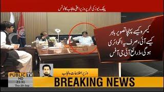 Fayyaz ul Hassan Chohan reaction on Hanif Abbasi protocol in Adiala Jail