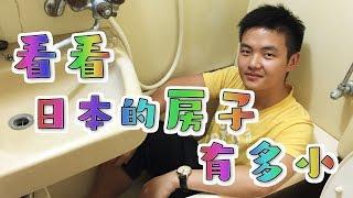 惊奇日本:來看看日本的房子有多小【留学生の部屋を覗いたら…】ビックリ日本