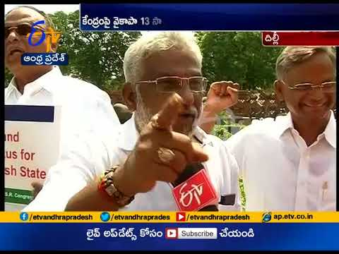 YCP Leaders Criticize TDP   No confidence motion