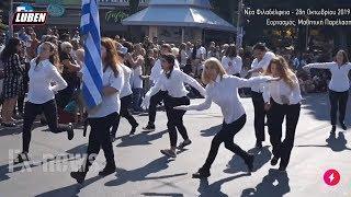 Παρέλαση Νέα Φιλαδέλφεια feat. Mad Clip Hustla | Luben TV
