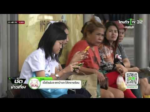 ถกเพิ่มโทษพ.ร.บ.คอมพิวเตอร์   28-04-59   ชัดข่าวเที่ยง   ThairathTV
