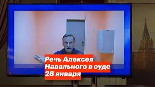Речь Алексея Навального в суде 28 января