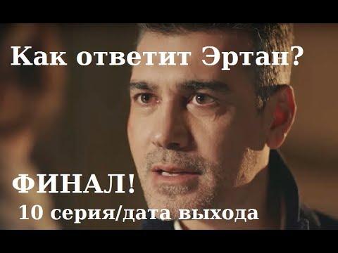 Zemheri / Стужа/10 СЕРИЯ РУССКАЯ ОЗВУЧКА/Дата выхода
