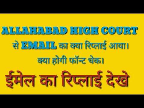 ALLAHABAD COURT ने  ईमेल का रिप्लाई दिया check कर अपना ईमेल। Legal shorthand shadab