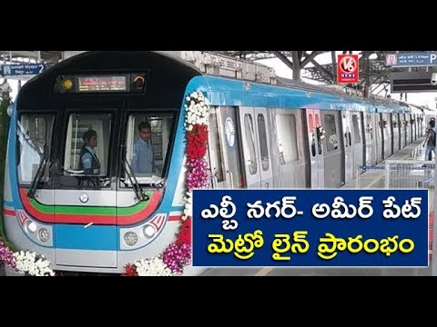 Governor Narasimhan Inaugurates Ameerpet To LB Nagar Metro Line | Hyderabad | V6 News