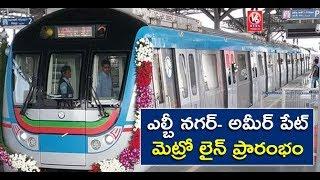 Governor Narasimhan Inaugurates Ameerpet To LB Nagar Metro Line | Hyderabad | V6 News