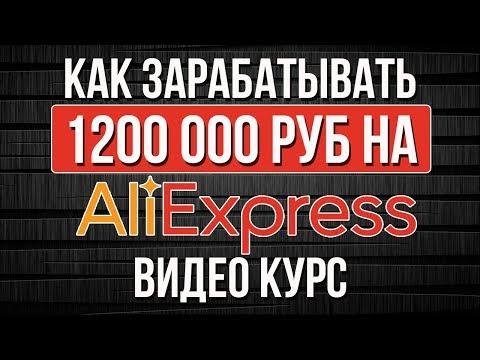 ЗАРАБОТОК НА АЛИЭКСПРЕСС - Партнерка ePN - ВИДЕОКУРС ПО ЗАРАБОТКУ