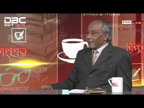 উপসংহারে বদিউর রহমান || DBC News