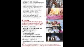 Региональный социальный проект «WIN WEDDING – 2017» c главным призом