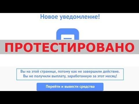 Новое уведомление на prosaites.ru/yved/5vost/ сулит вам получение 236 756 рублей? Честный отзыв.