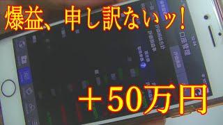 【日本株】コロナショックで爆益+50万円。日本を信じた結果。私言いましたよね?
