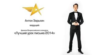 Церемония награждения победителей конкурса ПОЧТА РОССИИ