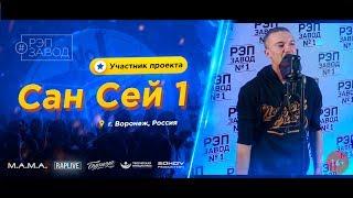 Рэп Завод [LIVE] Сан Сей 1 (593-й выпуск / 4-й сезон) 24 года. Город: Воронеж, Россия.