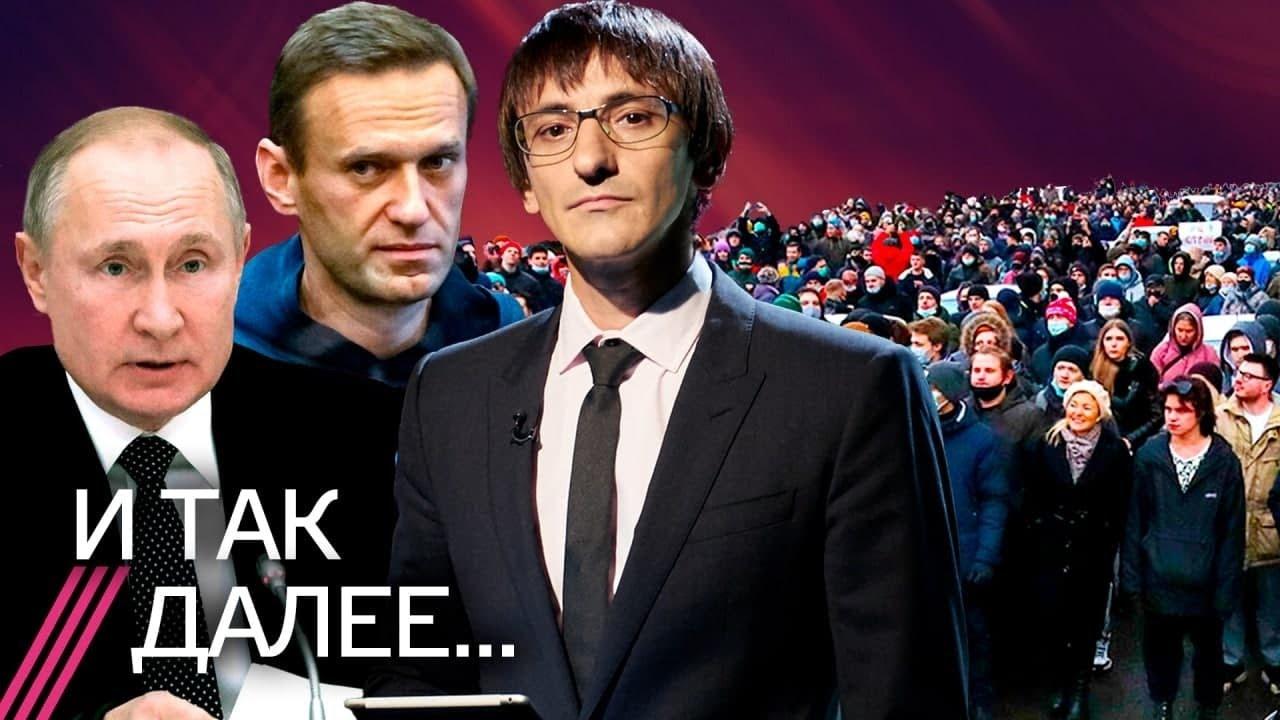 Суды над Навальным // ОМОН против народа // Почему Путин проигрывает