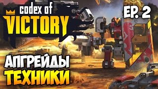 Codex of Victory 💥 Прохождение: Спасательная Операция и Тяжесть Металла