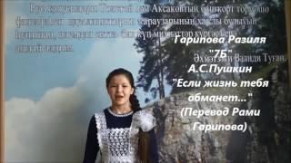 Публичное чтение переводов поэтических произведений А.С Пушкина на различные языки