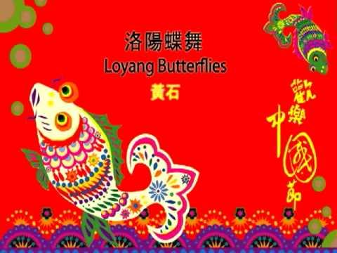 黃石-洛陽蝶舞