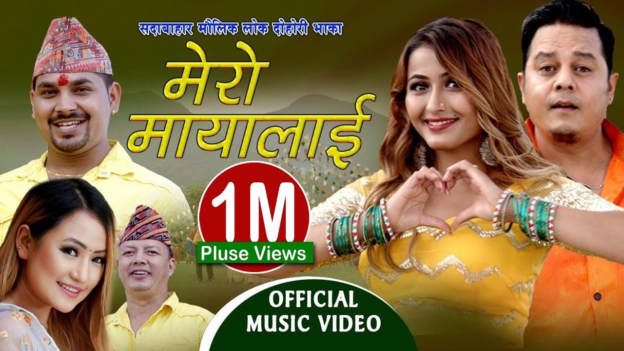 Mero Mayalai | Saroj Lamichhane, Melina Rai |Feat.Dilip Rayamajhi & Anjali Adhikari |New nepali Song