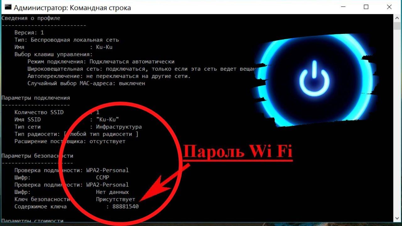 Как посмотреть пароли от wi-fi