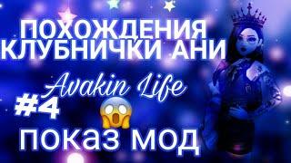 ПОХОЖДЕНИЯ КЛУБНИЧКИ АНИ #4 | УСТРОИЛА ПОКАЗ МОД | Avakin Life