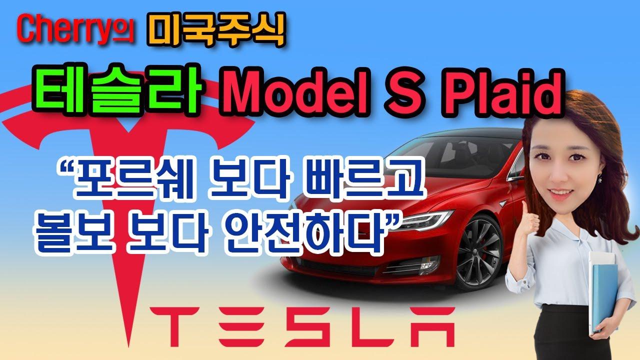 테슬라 Model S Plaid 발표 간추린 영상!